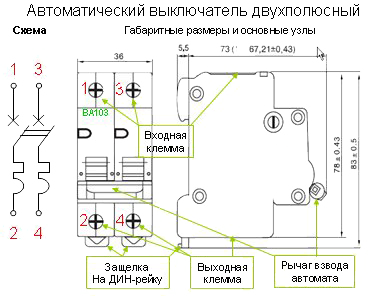 Двухполюсной автоматический выключатель схема подключения